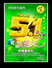 绿色51节超市促销海报(DM封面)