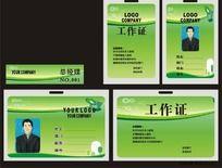 绿色调工作证胸牌设计失量图