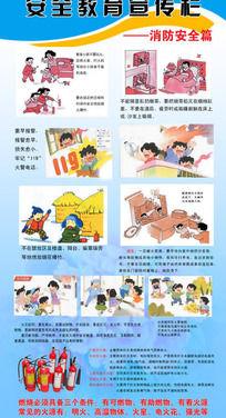 学校防火安全教育宣传栏