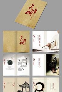 精美中国古典文化传媒画册设计