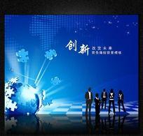 商务科技海报背景图素材