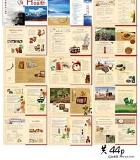 养生画册杂志