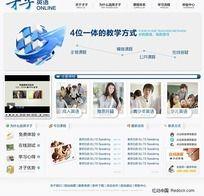 英语培训网站首页 PSD