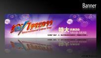 51 五一劳动节商场超市网站banner