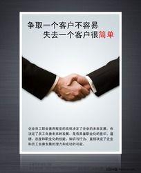 企业营销主题文化展板 PSD