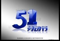 51劳动节艺术字体设计