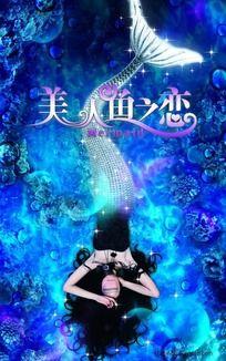 主题婚庆美人鱼海报