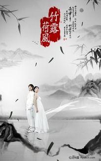 婚庆电影竹露荷风海报