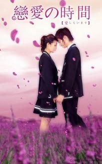 恋爱的时间主题婚庆海报 PSD