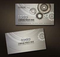 工程机械维修零配件名片制造业名片设计