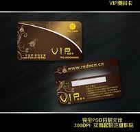 VIP贵宾卡psd图片