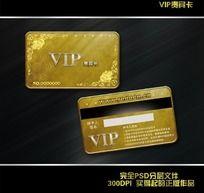 金色花边VIP贵宾卡