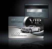 汽车行业vip贵宾卡设计