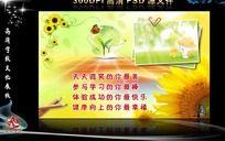 学校文化墙psd素材 PSD