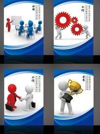 3D人物 简洁企业展板PSD