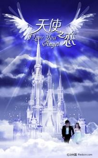 天使之恋海报