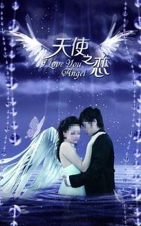 天使之恋海报主题婚纱电影