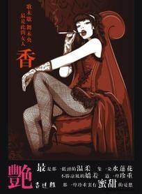 娱乐会所文化海报