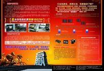 产品宣传画册 内页版式设计