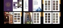 装饰材料产品画册