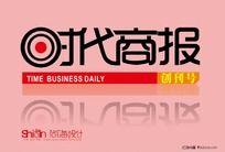 时代商报标志设计CDR