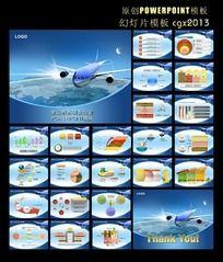 航空PPT