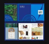 木业宣传三折页