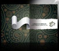 创意画册封面PSD