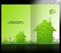 绿色环保房产画册封面PSD