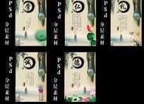 校园文化展板 中国风展板