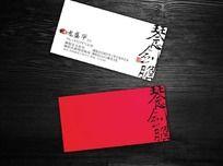琴心剑胆红色时尚书法名片CDR