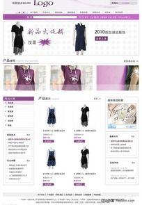 精美服装行业紫色企业网页模板 PSD