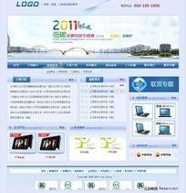 精美蓝色企业网站模板psd源文件 PSD
