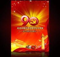 纪念中国共产党成立90周年活动海报设计