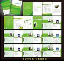 绿色青年先锋队宣传手册