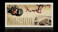 中国风传统文化psd展板设计