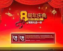 8周年庆典首饰宣传广告