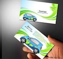 绿色环保汽车名片PSD素材