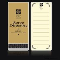 酒店客房服务指南单张