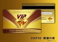 创意VIP钻石卡类设计