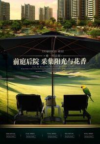 戴高尔夫球场的楼盘海报