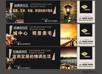 地产户外广告 海报设计