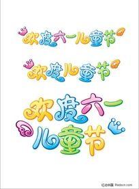 欢度六一儿童节字体设计