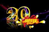 20周年庆psd字体素材