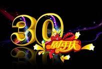 30周年庆艺术字体psd