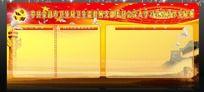 党建宣传栏背景PSD格式