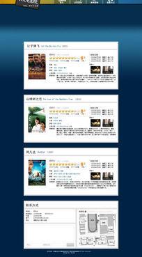 湖南农业大学电影院网页设计 PSD