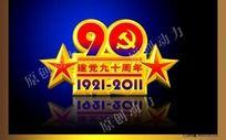 建党90周年艺术字体