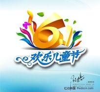 8款 六一儿童节快乐字体海报设计素材PSD下载
