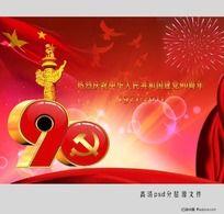 建党90周年海报展板设计